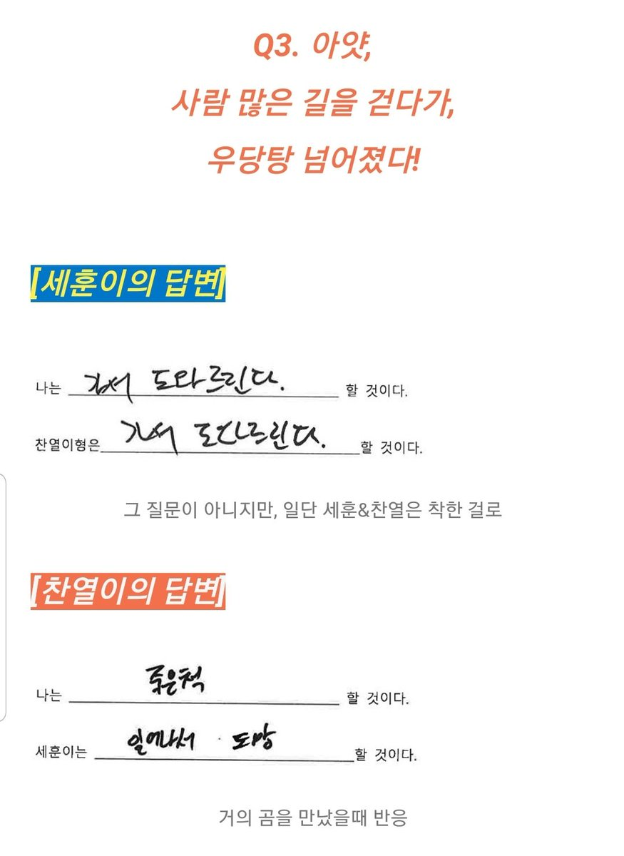 Q3. While walking through a crowd, I fell down clumsily!  I will go help that person. Chanyeolie hyung will go help that person. (Sehun misunderstood the qns )  I will pretend I died. Sehunnie will get up and escape.  #세훈 #SEHUN #찬열 #CHANYEOL #세훈_찬열 #EXO_SC <br>http://pic.twitter.com/u9ftl86AOE