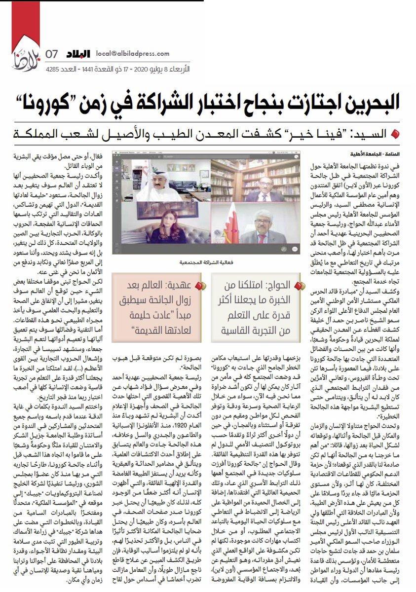 تغطية الصحافة المحلية للندوة التي نظمتها #الجامعة_الأهلية  #Bahrain #COVID19 #GCC #education #University  #Ahlia_University @AhdeyaAhmed @albiladpress  @rhfbahrain https://t.co/fuMCcYKfCD