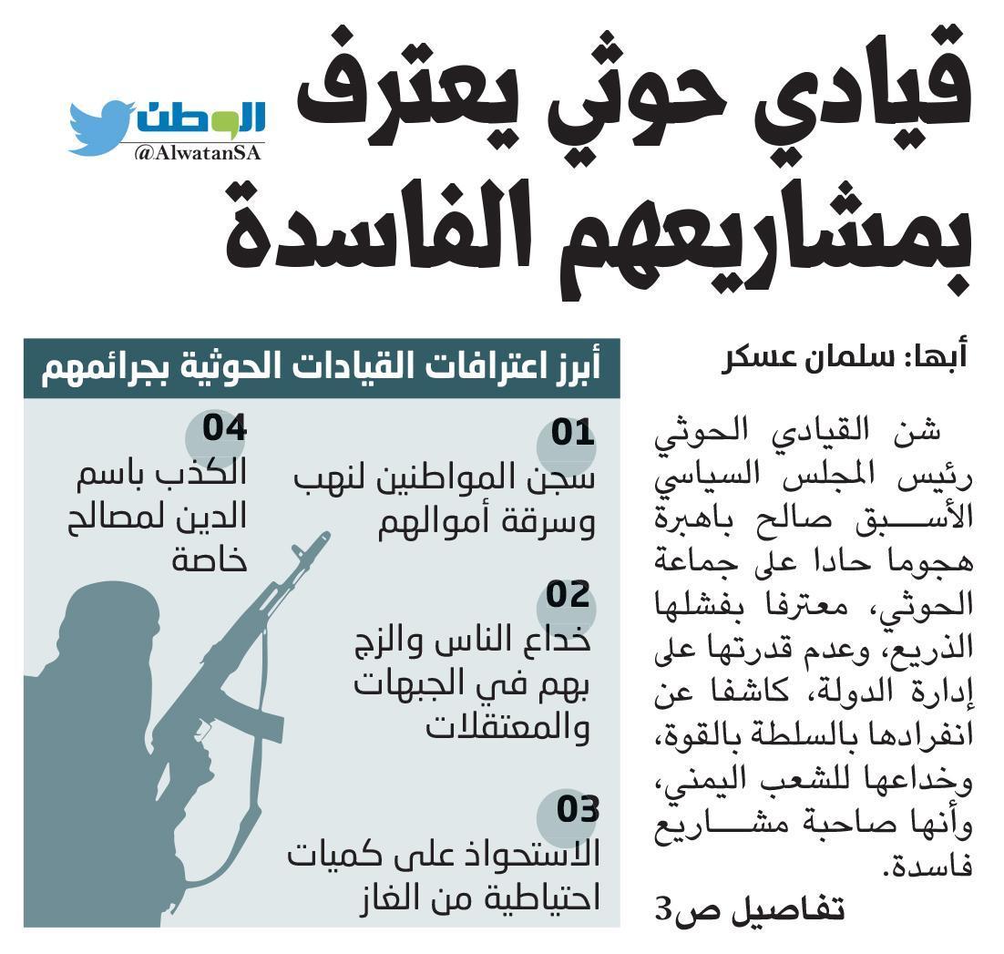 أول قيادي #حوثي يعترف بمشاريعهم الفاسدة https://t.co/5DNqGP9RX5 https://t.co/GqvyVjudPn