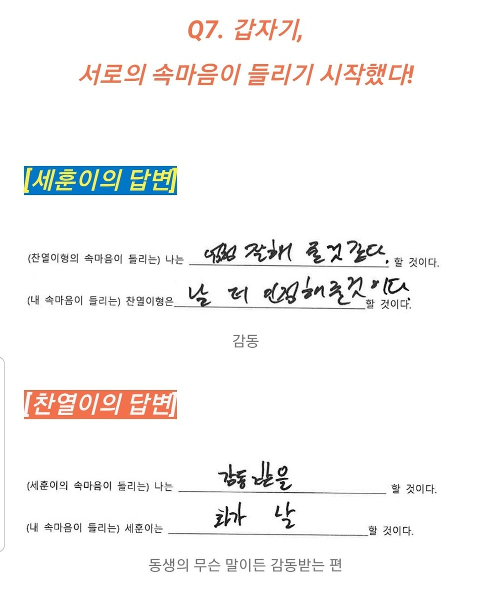 (Cont)  (After hearing Sehun's inner thoughts) I will be touched. Sehunnie (after hearing my inner thoughts) will be angry. #찬열 #CHANYEOL #세훈_찬열 #EXO_SC #EXO #엑소 @weareoneEXO<br>http://pic.twitter.com/DYfnwOK7Nn