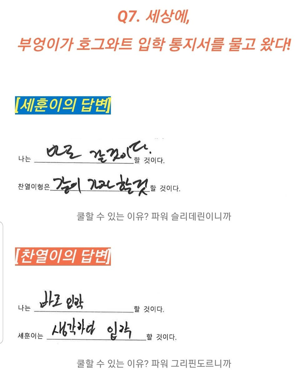 Q9. (Typo?) One day I received an enrollment letter from Hogwarts via owl mail! I will go immediately. Chanyeollie hyung will say to go together. I will enrol immediately. Sehunnie will enrol after thinking about it. #세훈 #SEHUN #찬열 #CHANYEOL #세훈_찬열 #EXO_SC <br>http://pic.twitter.com/WiiGO3lTFS