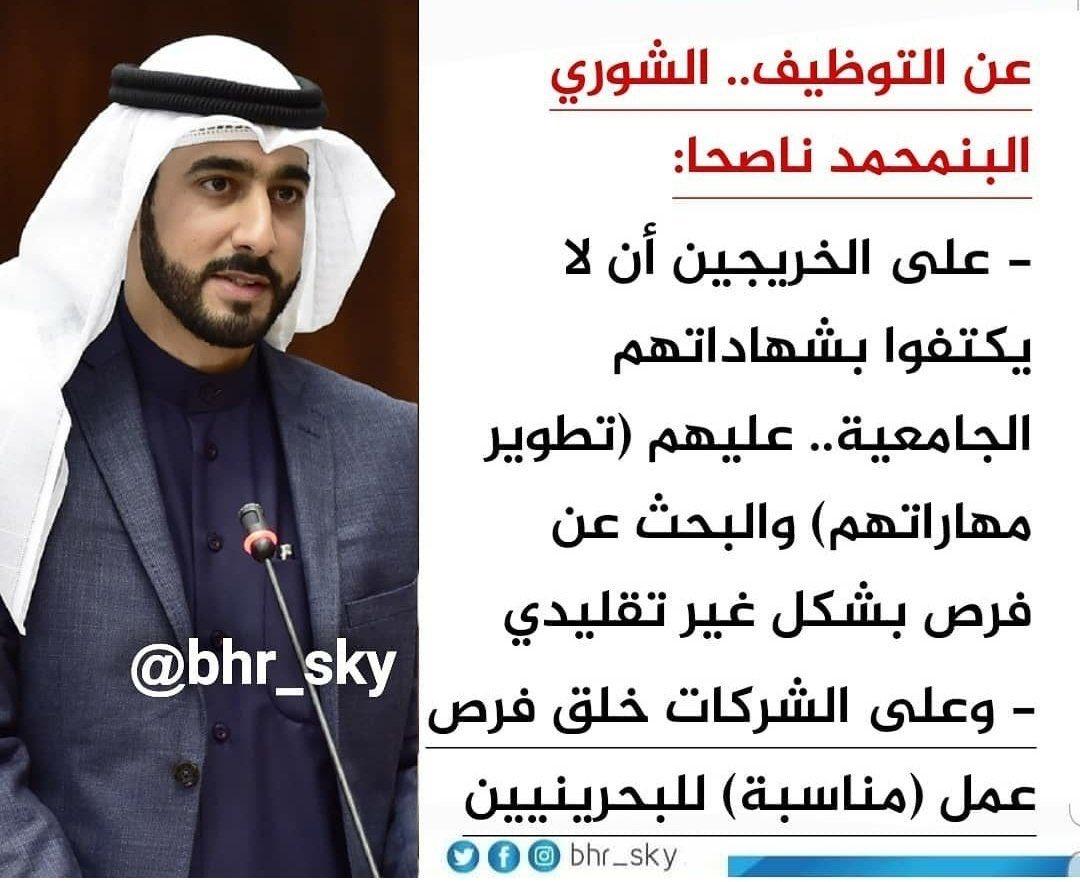أنت بالذات تخرس لأن مهارات ك$$$ أمك هي التي أوصلتك لمجلس الشورى والجميع لاينكر ذلك ! #البحرين #bahrain https://t.co/qQrJcxceFY