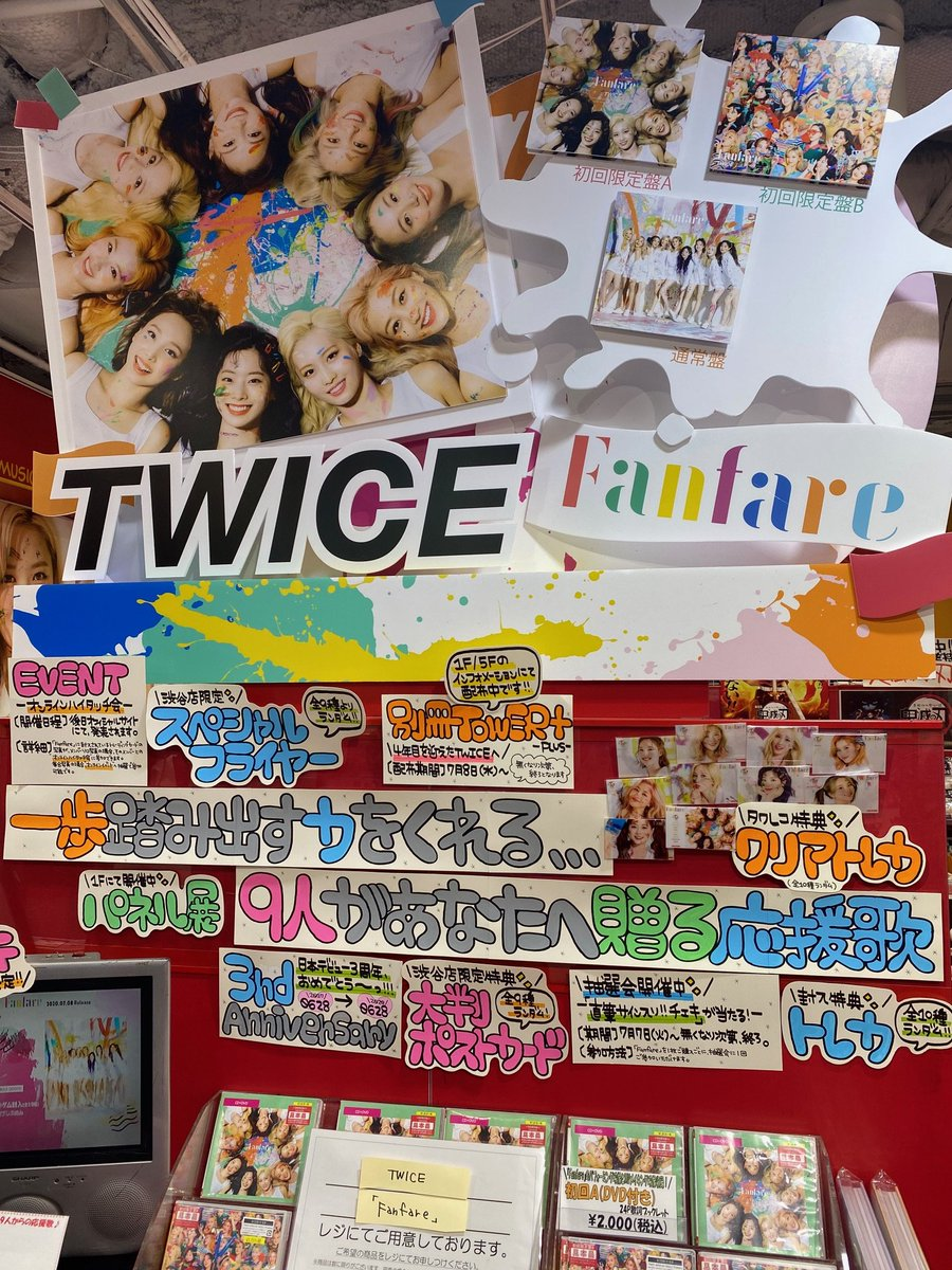 Twice 渋谷 タワレコ