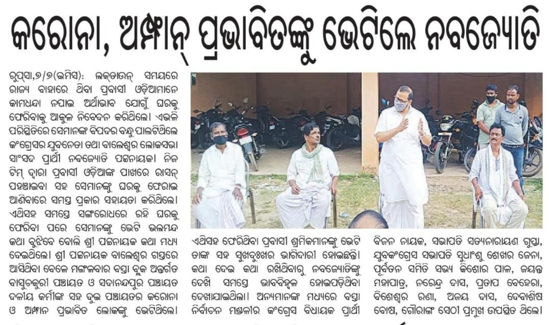 Visited Basta block, Balasore & met people who are suffering because of the crisis unleashed by Covid-19 & #Amphan.Listened to their problems,& assured them that Balasore Congress stands shoulder-to-shoulder with them in this hour of crisis.Pledged to support every person in need <br>http://pic.twitter.com/7w0nDNn3UZ