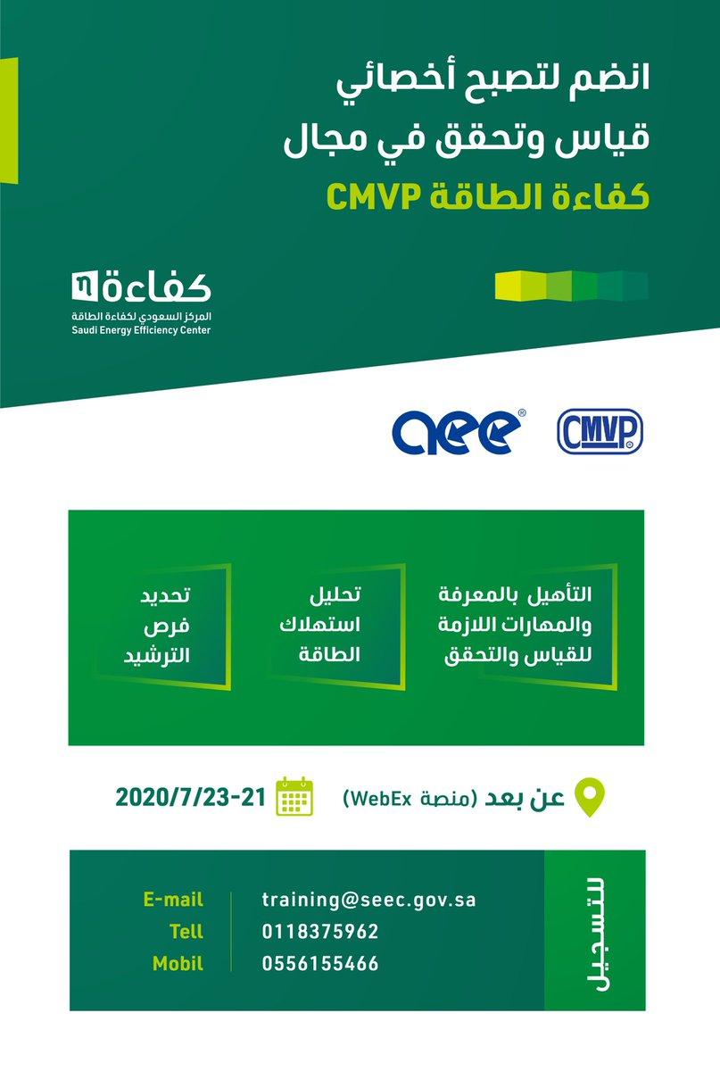 """انضم لتصبح  """" أخصائي قياس وتحقق في مجال #كفاءة_الطاقة CMVP """"   🗓 21 - 23 / 7 / 2020   ⏰ 8:30 صباحاً - 4 مساءً   📍 عن بُعد ( WebEx )    للتسجيل :   Training@seec.gov.sa    0118375962  0556155466 https://t.co/DJ56oXMxUb"""