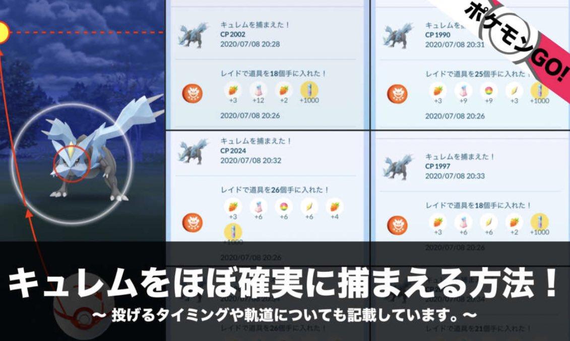 【ポケモンGO】キュレムをほぼ確実に捕まえる方法!投げるタイミングや軌道についても記載しています。詳細はこちらのNOMANOMA公式webで公開中です→  #PokémonGO #ポケモンGO #キュレム #捕獲率 #攻略