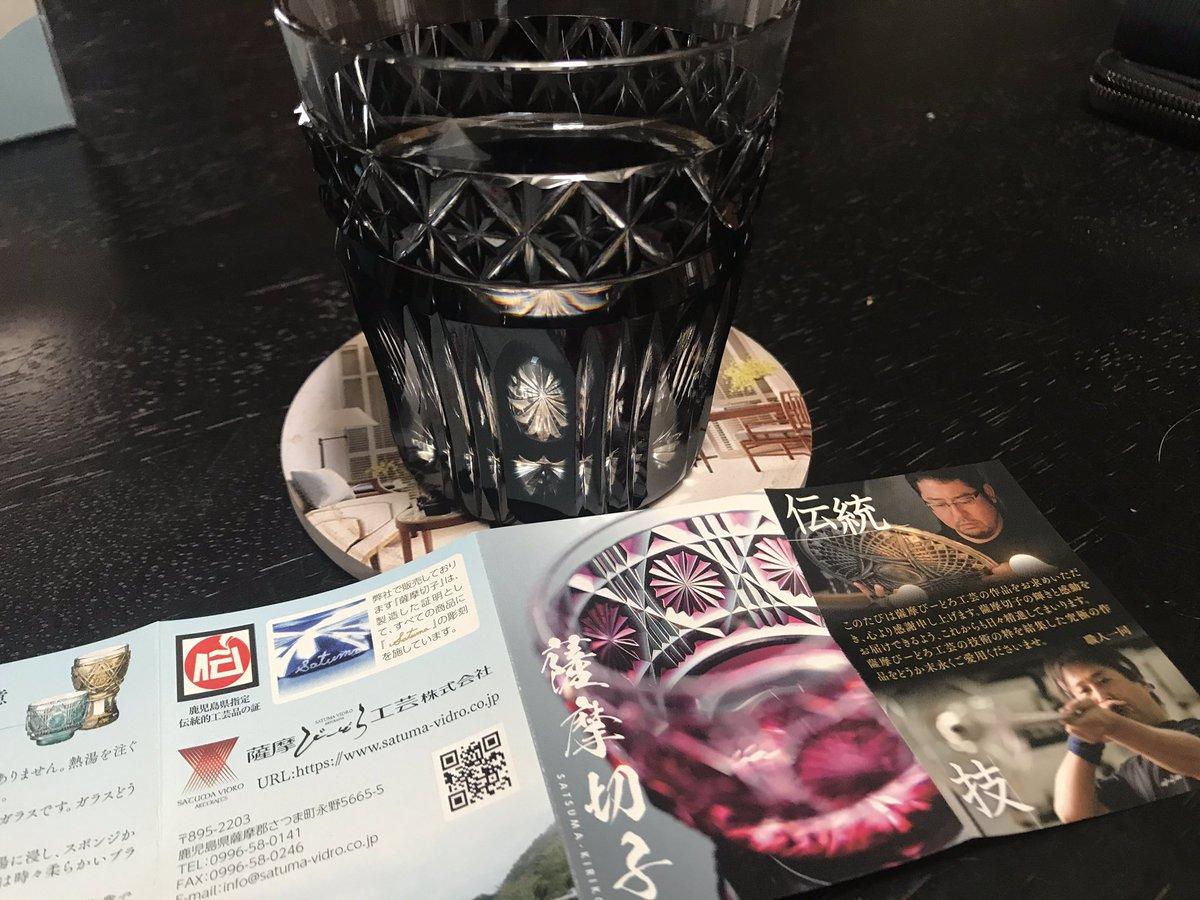 #薩摩切子…。 買ってしまった🥺 美しい…。まっことに美しい…。 https://t.co/0GZTe6AaBB
