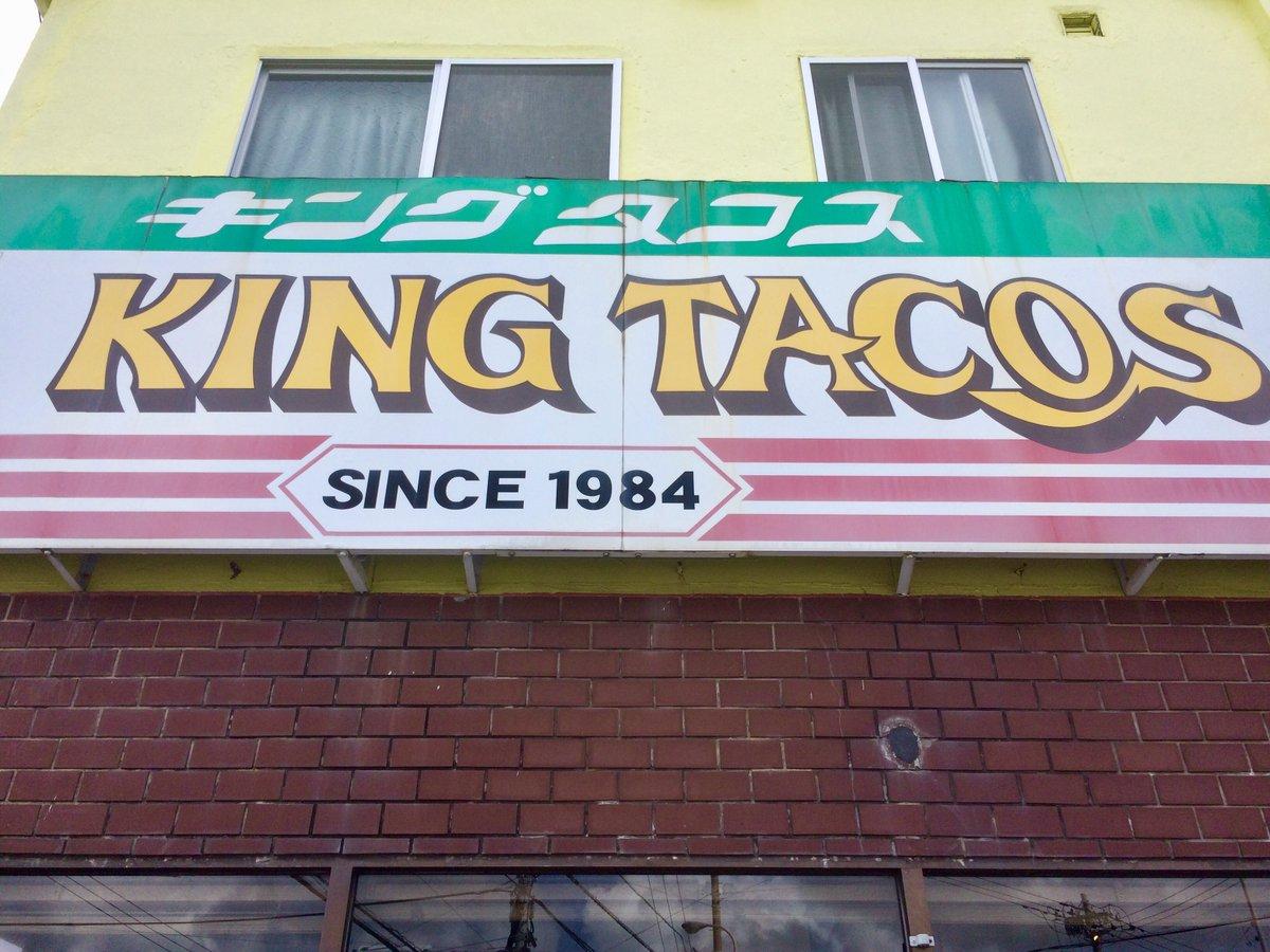 時々どうしても食べたくなってしまう、キングタコス♪2ピースだと足りなくて4ピースがちょうどいいです。タコミートがうまい!#沖縄