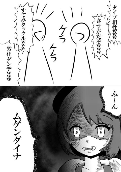 Npc 弱い ポケモン剣盾