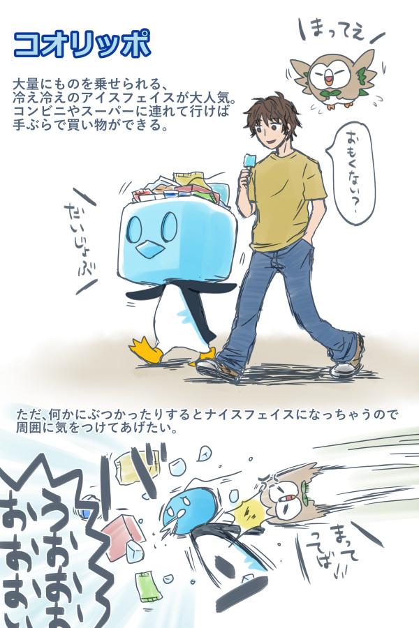 RT @aster_666: 夏場はエコバッグ代わりにこおりポケモンを連れ歩くと便利 #ポケモンと生活 https://t.co/Ryyv7UTo5O
