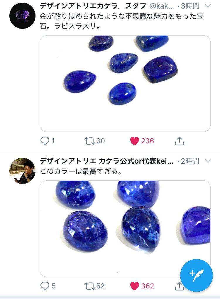 カケラ アトリエ 「デザインアトリエ カケラ」評判&口コミ。宝石の魅力にどっぷりハマろう!