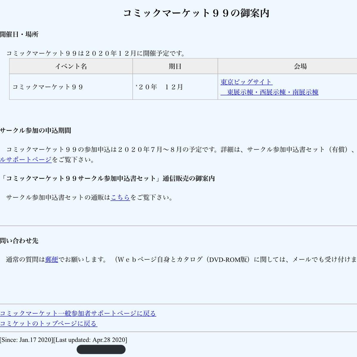 今RTで回ってきたコミケ99開催が告知されてるページ、最終更新が2020/4/28のままなので、開催が確定したというわけではないかもです