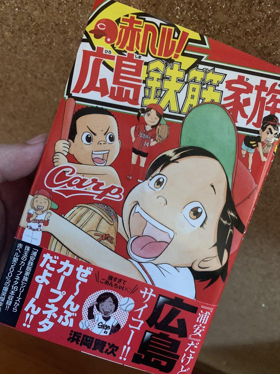 名作野球漫画(浦安鉄筋家族)読んでる。