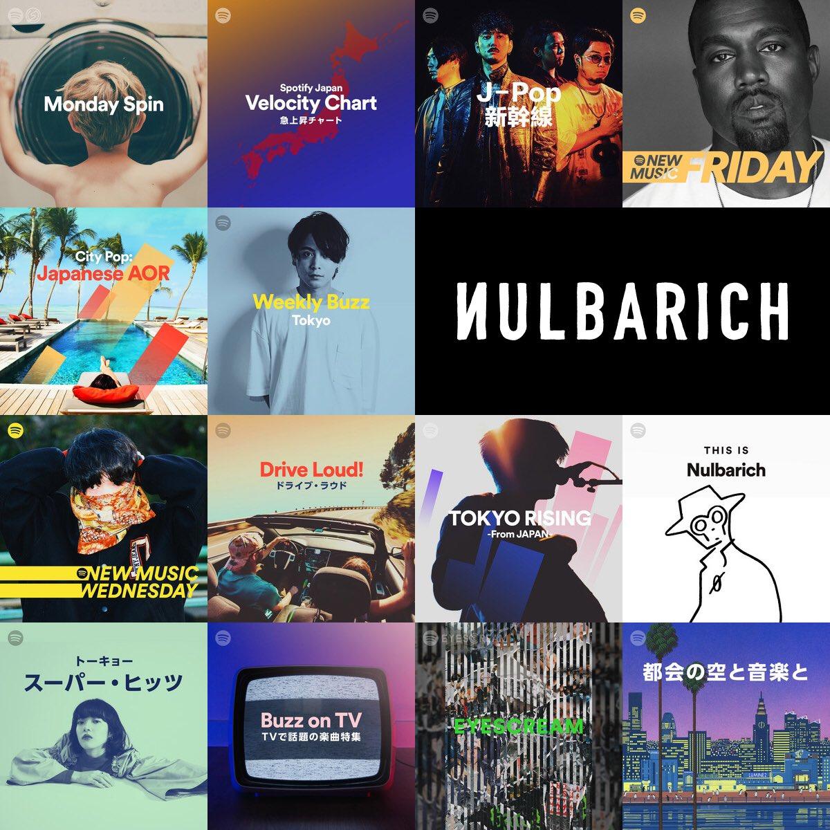 🎧Spotify🎧⚡️各種プレイリストにNulbarichの新曲「LUCK」がPICK UP🙌🙌🙌ぜひ聴いてみてください。🔻まずは「This Is Nulbarich」から👉#Nulbarich #luck @spotifyjp