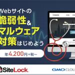 Image for the Tweet beginning: #WordPress、#Movable Type利用者、必見!月あたり、350円~!定期的な #脆弱性&#マルウェア診断 を手軽にスタート