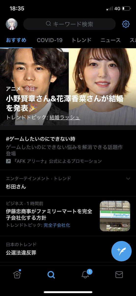 杉田智和 花澤香菜 結婚
