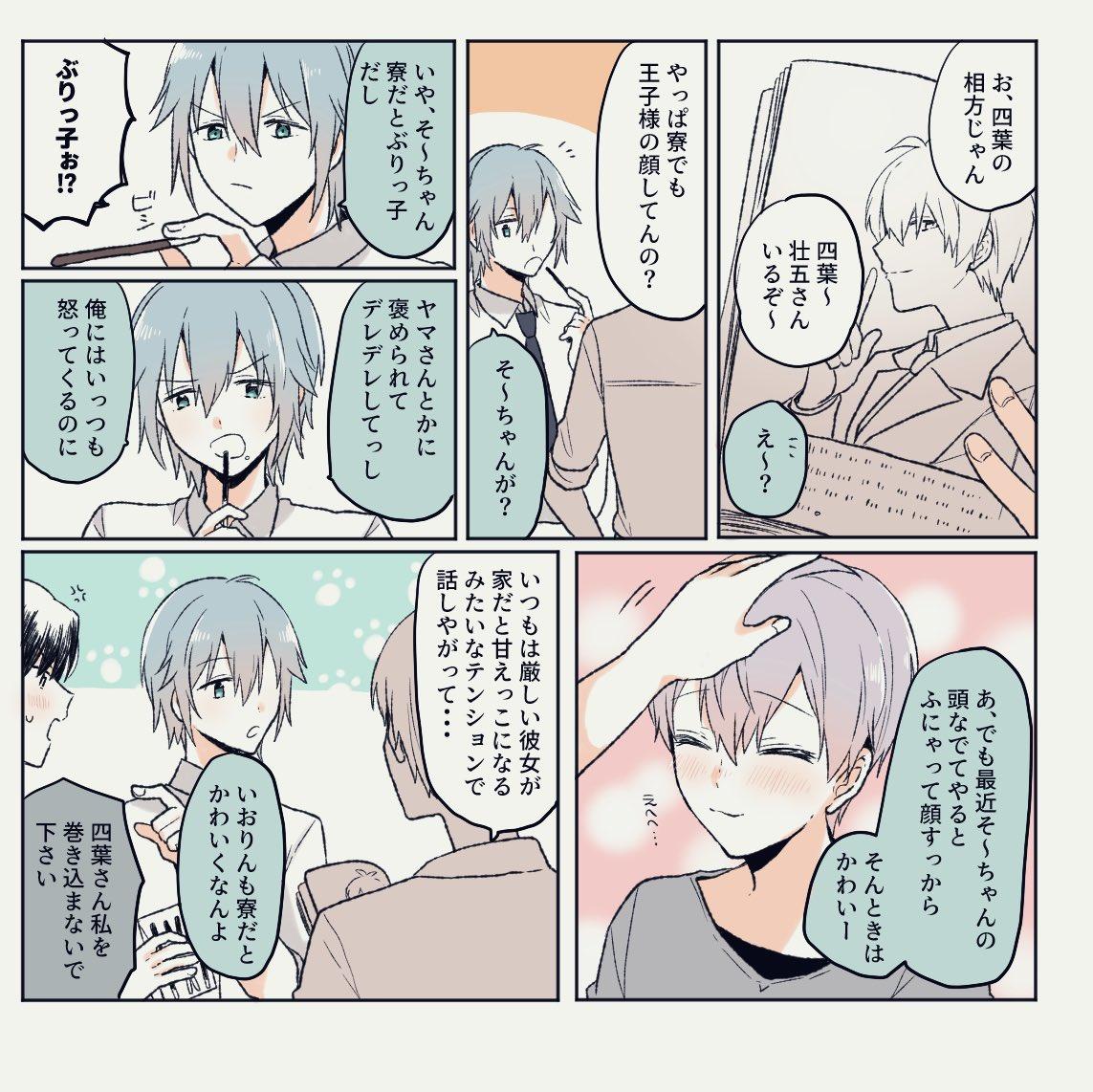 おうちでは可愛い逢坂さん(環壮)
