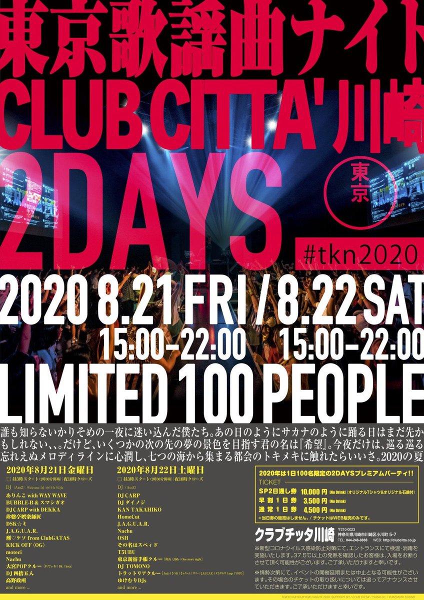 🌴8月のスペィドショウ🌴8/22(土)15:00〜22:00『東京歌謡曲ナイト2020』@クラブチッタ川崎今年の歌謡曲ナイトは8/21(金)・8/22(土)の2DAYS開催でスペィドは22日に出演🌻両日限定100名様のため、前売りチケットは是非お早めに🎫