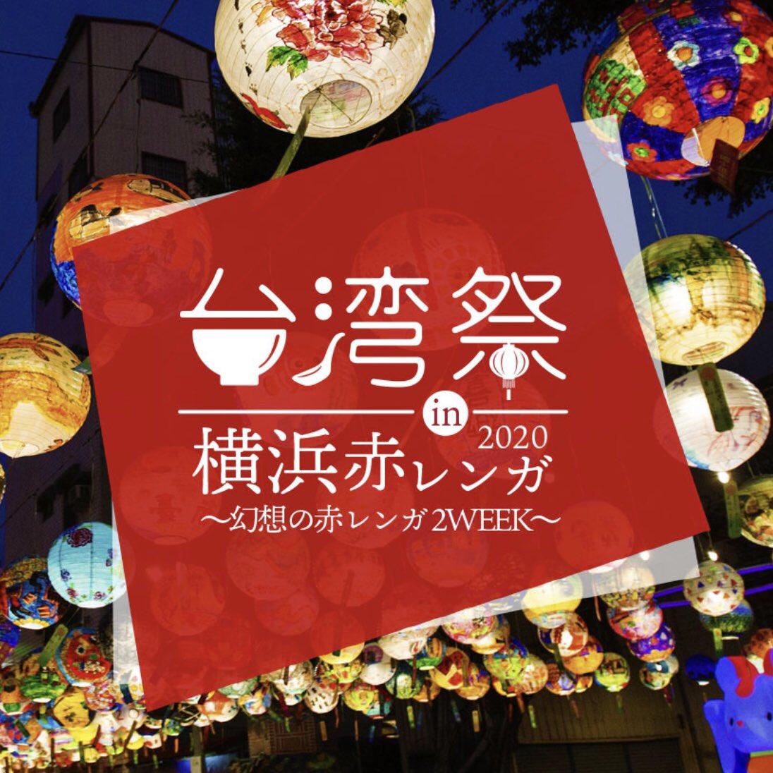 祭 赤レンガ 横浜 台湾 in