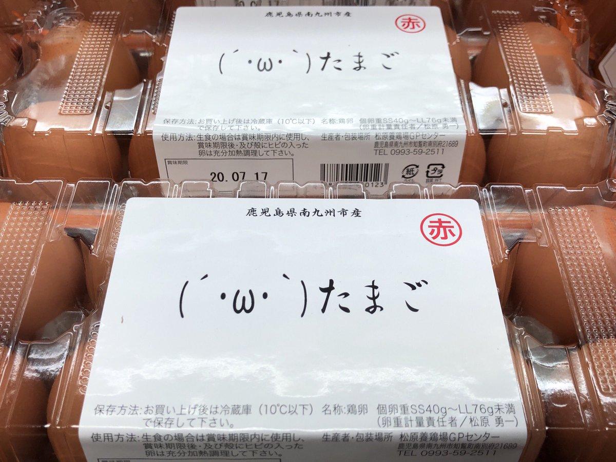 (´・ω・`)たまご