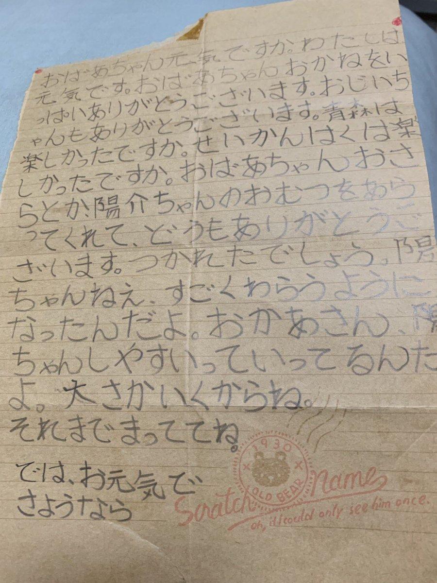私が小2の時に書いた手紙。おばあちゃんの遺品整理していたら出てきたようです。(捨ててなかったんだなあ…。)
