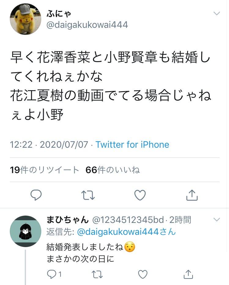 花澤香菜さんと小野賢章さんの結婚を予言した人現る