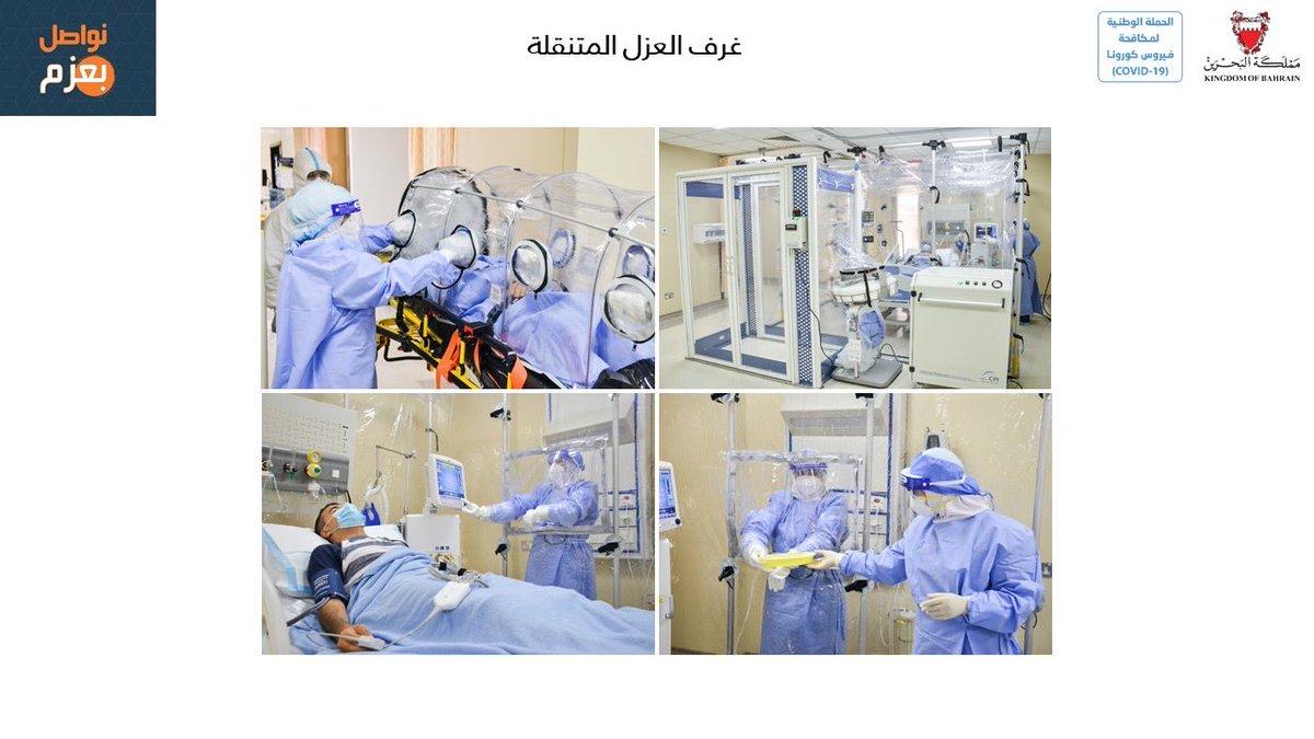 المقدم طبيب مناف القحطاني: المستشفى العسكري يواصل اتخاذ كافة الإجراءات الاحترازية والتدابير الوقائية للحد من انتشار فيروس كورونا حيث قام بتوفير غرف عزل متنقلة مزودة بأحدث التقنيات الحديثة لعزل المشتبه بإصابتهم بالفيروس.  #نواصل_بعزم #كلنا_فريق_البحرين #فيروس_كورونا https://t.co/uQWEg2wRW2