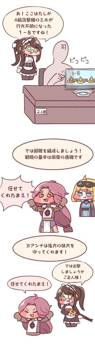 劇場 漫画 ラスト オリジン