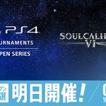Image for the Tweet beginning: 🗡 ─#PS4Tournaments Open Series─🗡 ⚡────『SOULCALIBUR VI』────⚡  ⚔️7月の第2回オープン予選で戦おう⚔️  📅