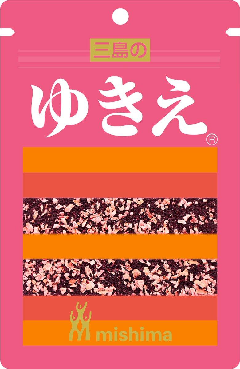 名前3文字を入力して、あなただけのゆかりパッケージを作ろう! https://www.mishima.co.jp/?id=2045443005f05afec1cd38…pic.twitter.com/GKdqy5d8tb
