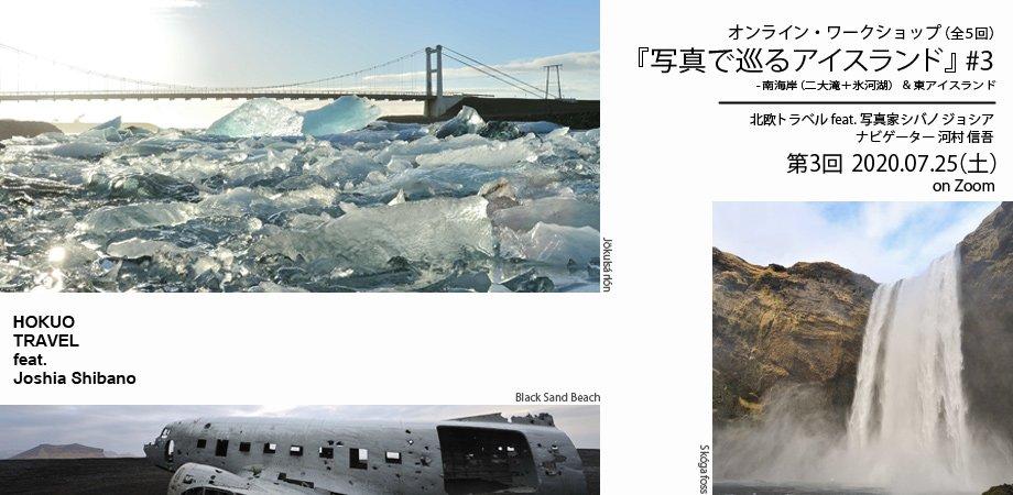 【第3回?】北欧トラベルPresents・オンラインWS『写真で巡るアイスランド』、7/25の第3回テーマは「南海岸&東アイスランド」特集。氷河湖、2大滝など絶景の連続、さらに訪れる機会の少ない東エリアもご案内!自分で🚙したい方にも走るポイントお話します。詳細とご予約は→