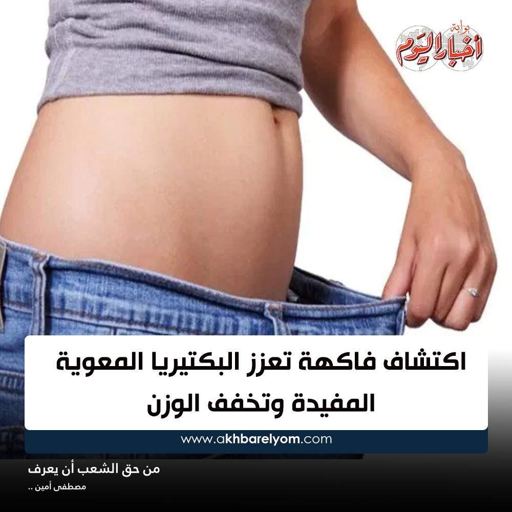اكتشاف #فاكهة تعزز البكتيريا المعوية المفيدة وتخفف الوزن