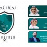 Image for the Tweet beginning: يسرنا أن نرحب بتعاون  @dr_alabdali @alshebil @ehabaq