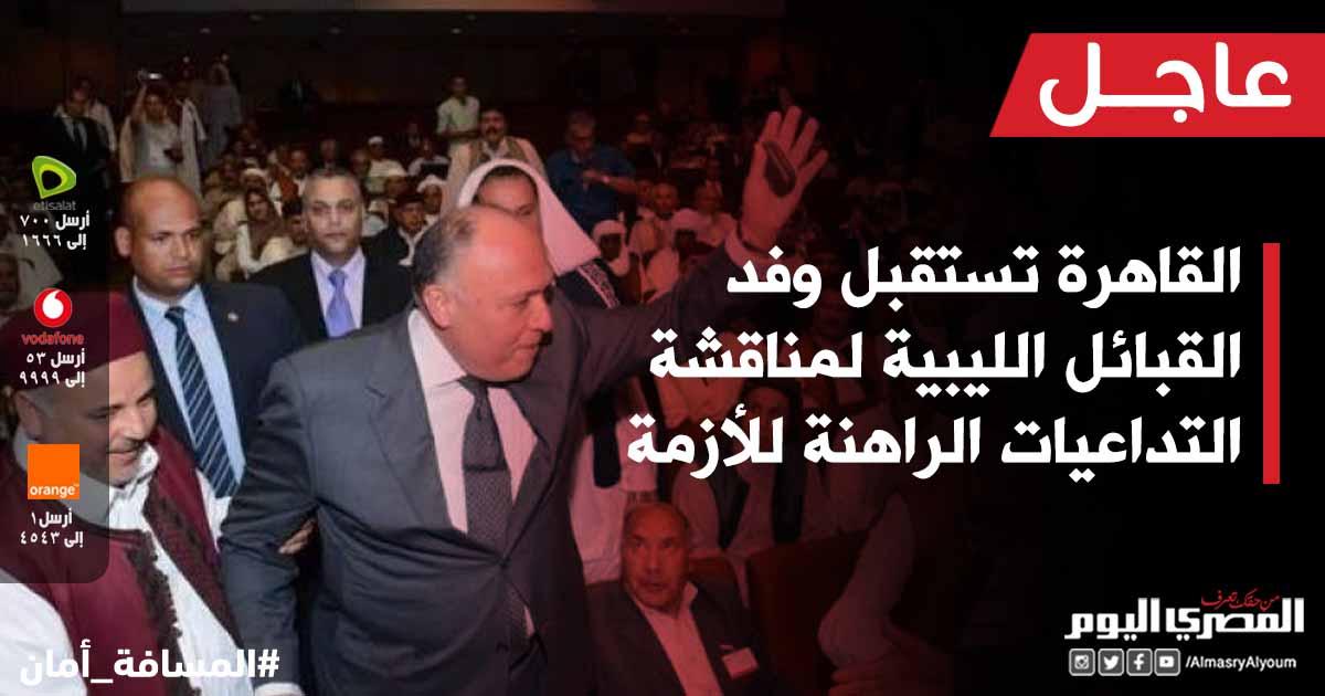 #عاجل| القاهرة تستقبل وفد القبائل الليبية لمناقشة التداعيات الراهنة للأزمة