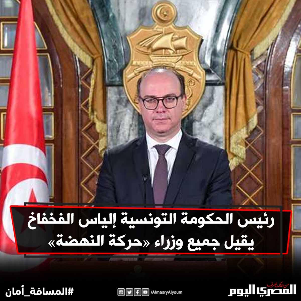 «إقالة جميع وزراء «حركة النهضة» وعدم دعوتهم للإجتماع الوزاري المنعقد حاليا..»