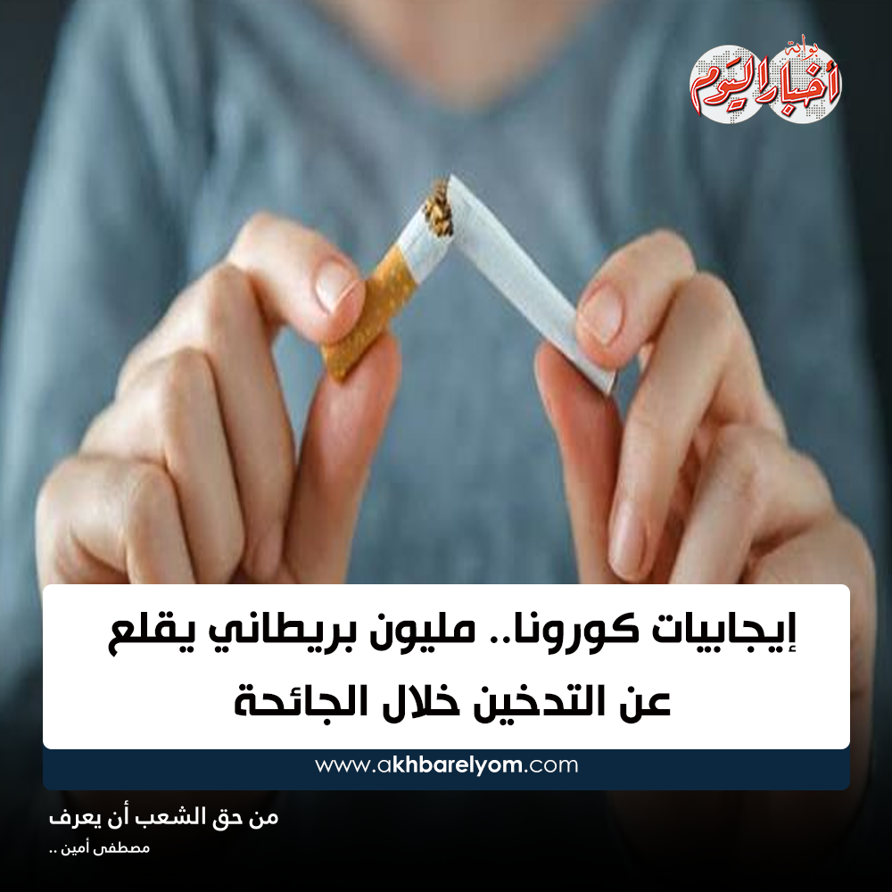 إيجابيات #كورونا.. مليون بريطاني يقلع عن التدخين خلال الجائحة