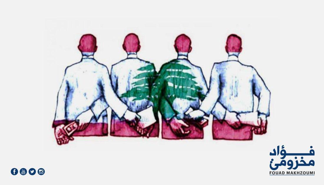 يتحفنا بعض المسؤولين بتصريحات عن ان #لبنان محاصر اقتصاديا وعلى اللبنانيين الاستعداد للقادم من الايام. غاب الحديث عن الاموال المنهوبة وكيفية استرجاعها وغابت ملفات الفساد والهدر وتغطية المرتكبين ولم يبقى امام اللبنانيين سوى وضع الخطط للتأقلم مع الواقع الذي أوصلنا اليه نفس المسؤولون https://t.co/EOGGaCKysm