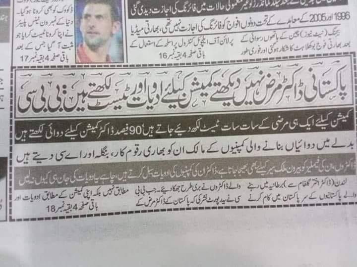 اس خبر میں کتنی حقیقت ہے کیا پاکستانی ڈاکٹر مریضوں سے ایسا سلوک کرتے ہیں۔