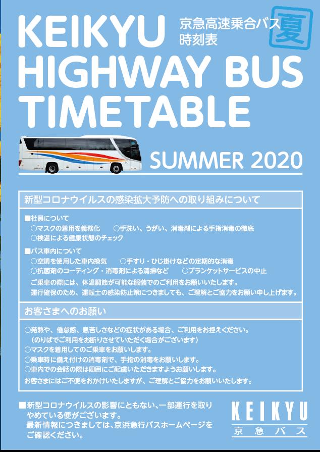 バス 時刻 急 表 京