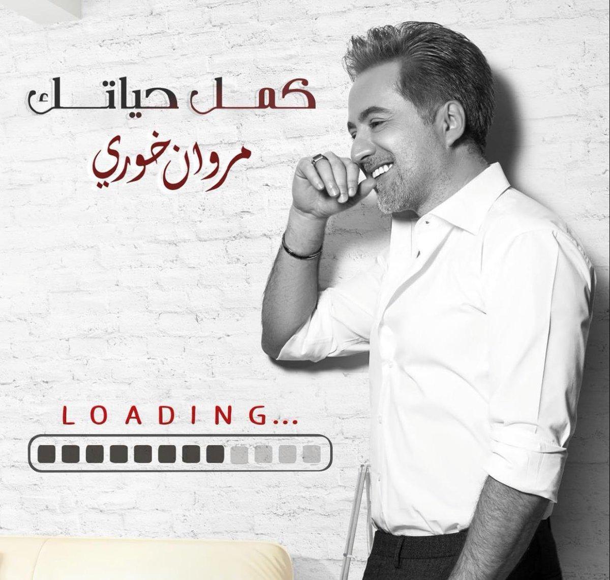 """#مروان_خوري يشوّق جمهوره لأحدث أعماله وهي أغنية بعنوان """"كمل حياتك""""، إذ نشر النجم اللبناني هذه الصورة واكتفى بتعليق: """"انتظروا جديدي – كمل حياتك""""، من دون ذكر أي تفاصيل أخرى! #زهرة_الخليج_تلهمنا #زهرة_الخليج_يوليو2020 @iMarwanKhoury https://t.co/36tvwUSdPi"""