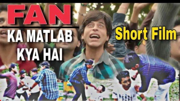 Thanks for Support my first #ShortFilm  Love u all #SRKfans @iamsrk @SrkianDas03 @srk_fanzzzz @srk_art @iammou__srkian  @SRK_JaynagarCFC @SRKUniverse @SRKCHENNAIFC   Short film https://youtu.be/HKT0rjENtWQpic.twitter.com/plp7Q0XsUv