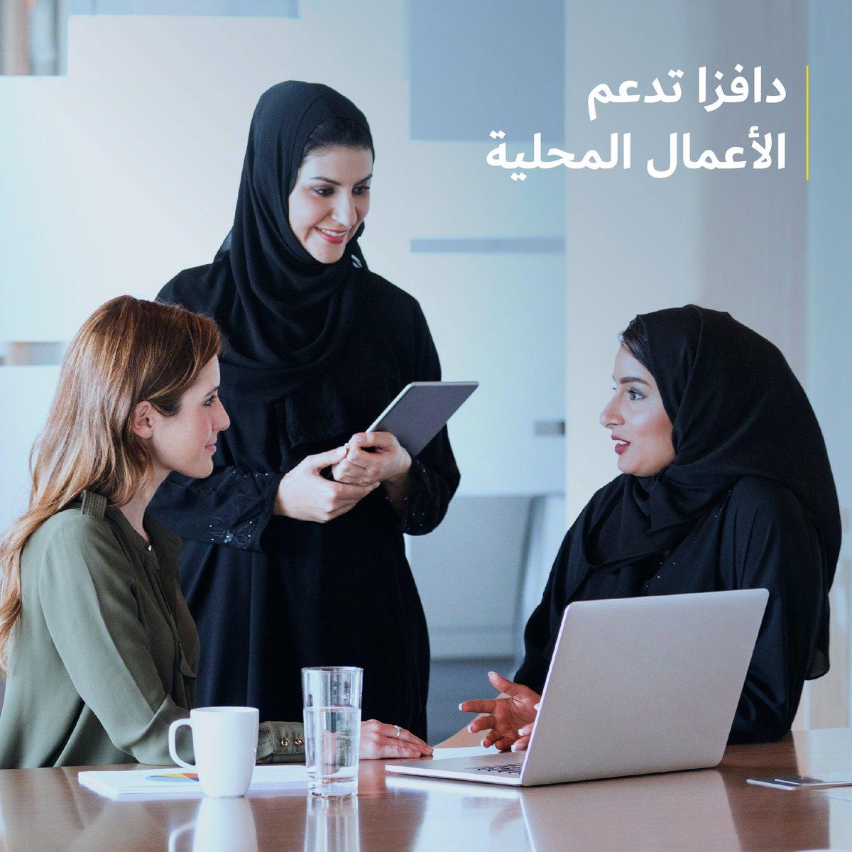 كجزء من استراتيجية دافزا للمسؤولية الوطنية المؤسسية، نشجع التعامل مع الموردين والمصادر الإماراتية الوطنية ونسعى لتحفيز شركائنا للمشاركة في الأنشطة والمبادرات الوطنية والاجتماعية.   #دافزا #المنطقة_الحرة_بمطار_دبي https://t.co/1XgPe773yB