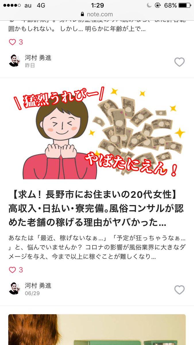 @irohasujo_ プロフに貼ってあるノートから画像1の記事選ぶと一番下に求人がありました長野のデリヘルみたいです