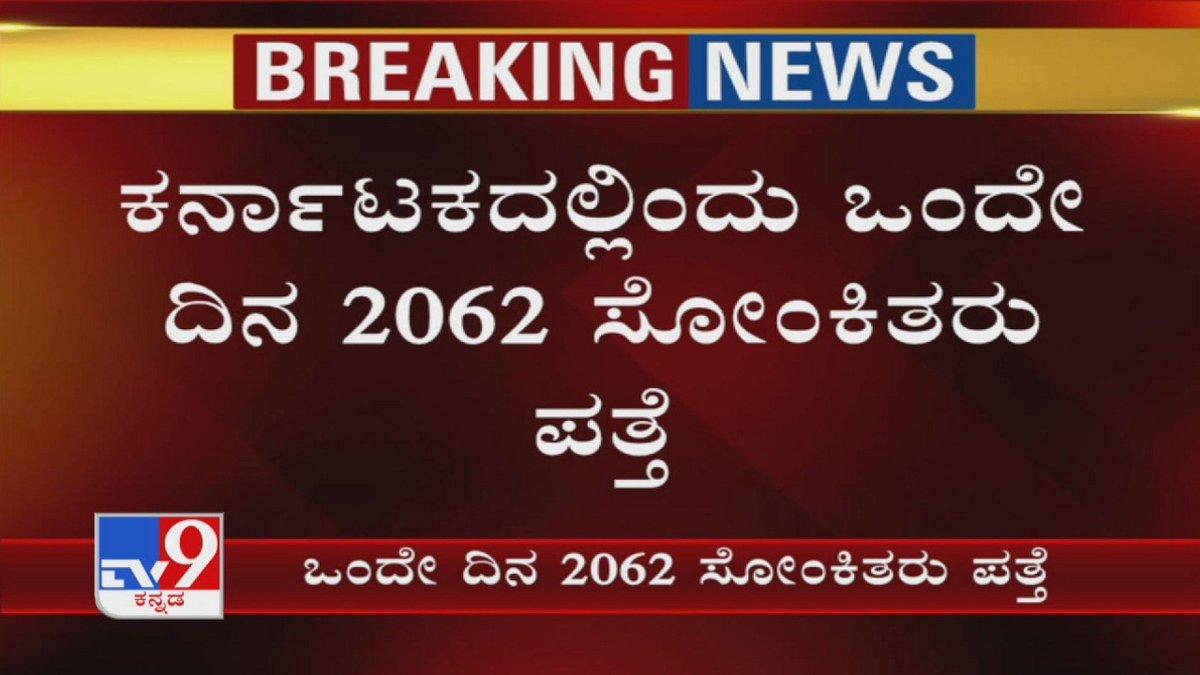 Covid-19: Karnataka Sees Over 2,000 New Cases In A Day For First Time, Bengaluru On The Rise Again  Video Link ►https://youtu.be/DYqpXlJlSz4  #TV9Kannada #HealthBulletin #KarnatakaCovid19Cases #LockdownExtesnion #CoronavirusIndia #CoronavirusLockdown #COVID19Pandemic #KannadaNewspic.twitter.com/Ufkhx84jZp
