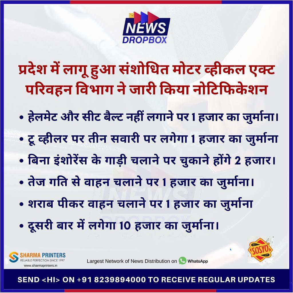 Important news for you if you are driving in any city of Rajasthan.  .  #Rajasthan #Udaipur #Jaipur #Jodhpurpic.twitter.com/6MvCWFBLHR