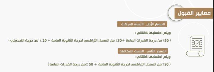 منارة قدرات ثانوي On Twitter جامعة المجمعه تعلن عن