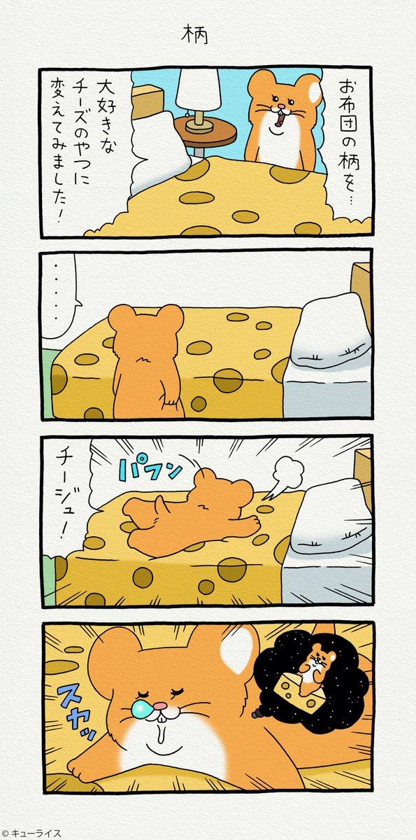 4コマ漫画スキネズミ「柄」 スキネズミのスタンプ発売中!→ #スキネズミ