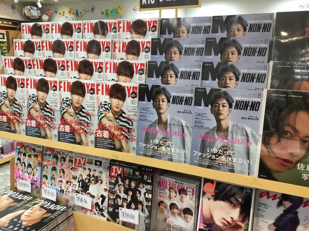 【1F A zone】本日発売『FINEBOYS 8月号(マガジンハウス)』はSixTONES のジェシーさんが表紙です‼️特集ページをはじめ、ジェシーさんが沢山載っています✨ファン必見の嬉しい1冊です💨A18レコメンド棚とA83男性誌棚にて展開中♪mm#FINEBOYS #SixTONES #ジェシー