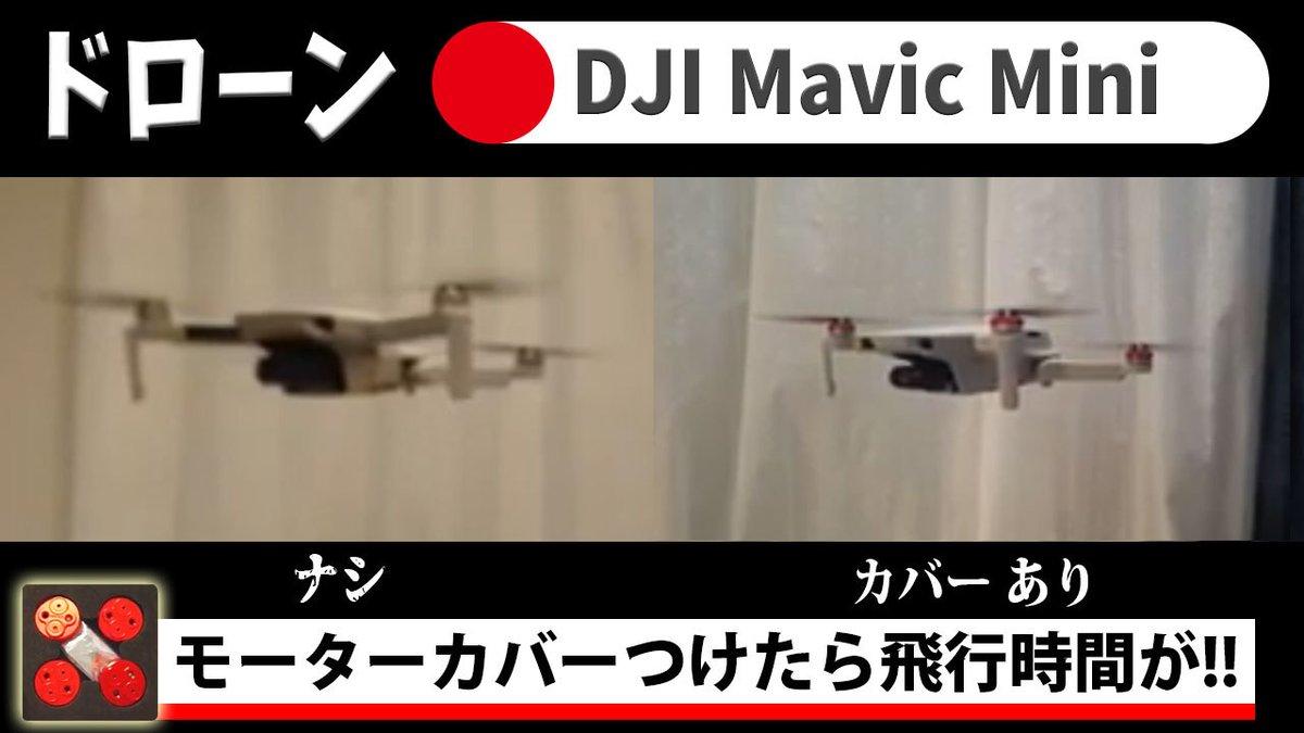 動画投稿しました#Mavicmini でホコリや砂からモータを守る、モーターカバーの取り付けについての動画です。 動画最後にモーターカバーの有無で飛行時間に差が出るのか?と飛行時間の検証もしました。  #dji #ドローン #空撮 #モーターカバー #検証 #YouTube #YouTubers  https://youtu.be/NMBPZ4S_URgpic.twitter.com/NonPDy8YJO