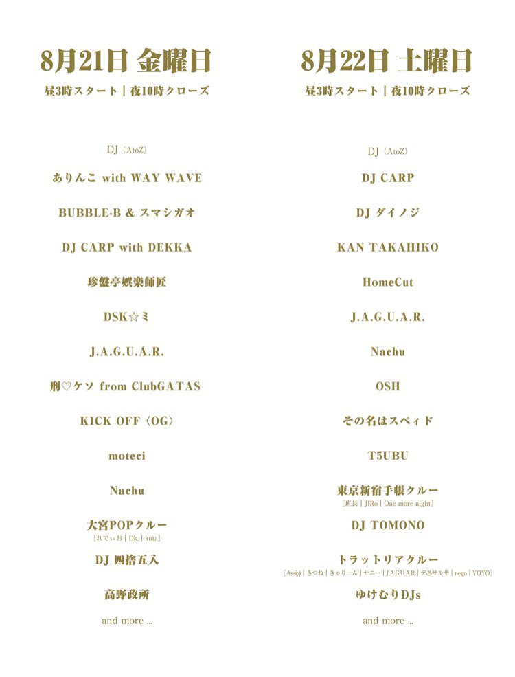 『東京歌謡曲ナイト2020』2日間今年もハズレ無しのDJ陣。どの時間もピークタイムです。頭から尻尾まで全てトロです。是非金曜土曜と2日間参加をオススメします!金曜夜は川崎宿泊するとプチ旅行感でフェス気分味わえ〼チケットはこちらから!